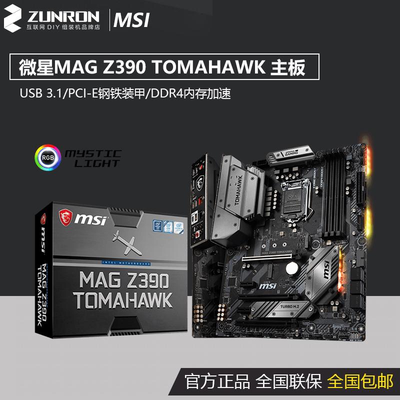 MSI/微星MAG Z390 TOMAHAWK台式机电脑游戏主板支持8/9代I9 9900K