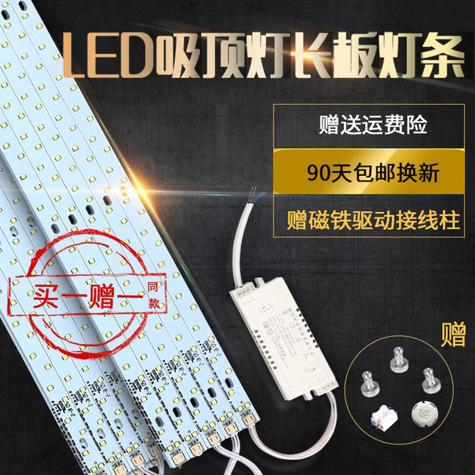 led吸顶灯灯芯改造灯板灯管灯盘节能灯泡长形照明灯珠贴片灯条