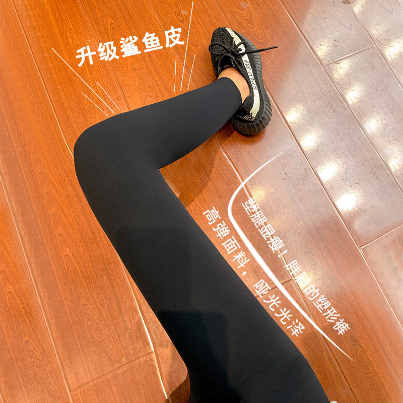 Shark skin black leggings women wear spring and autumn thin liquid tight elastic Barbie pressure legging Yoga Pants
