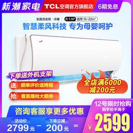 TCL大1.5匹柔風變頻新一級能效健康空調 家用智能冷暖掛式掛機圖片