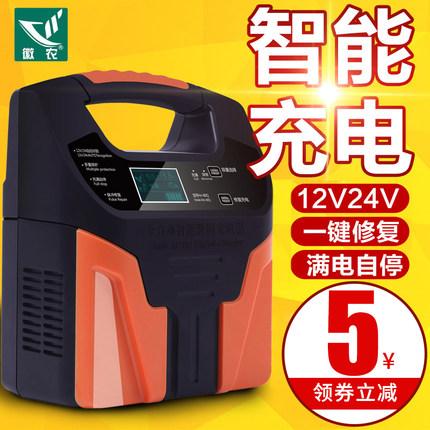 <font color='red'><b>汽车</b></font>电瓶充电器12v24v伏摩托车蓄电池全智能纯铜修复大功率充电机