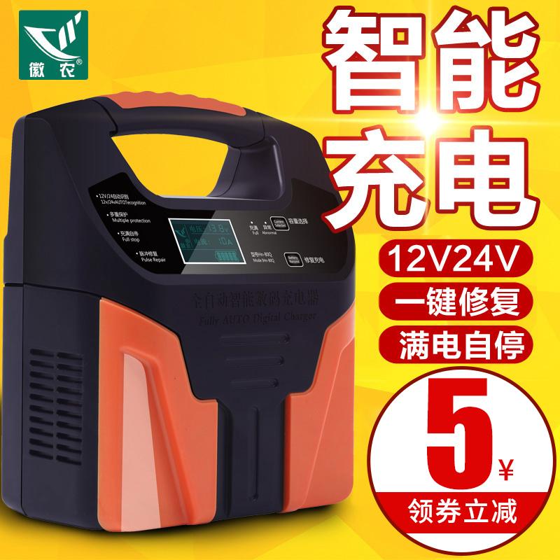 汽车充电器12v24v伏摩托车充电机