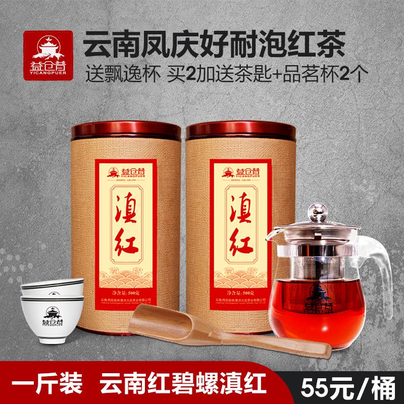 Дянь Хун / Китайский красный чай Артикул 525973583251