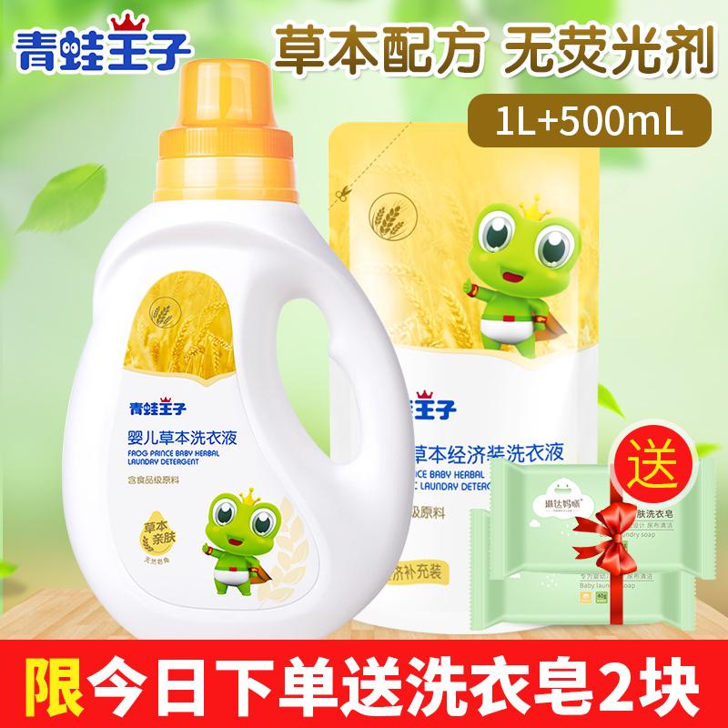 青蛙王子婴儿洗衣液无磷荧光剂宝宝适用婴幼儿洗衣皂新生儿洗衣液