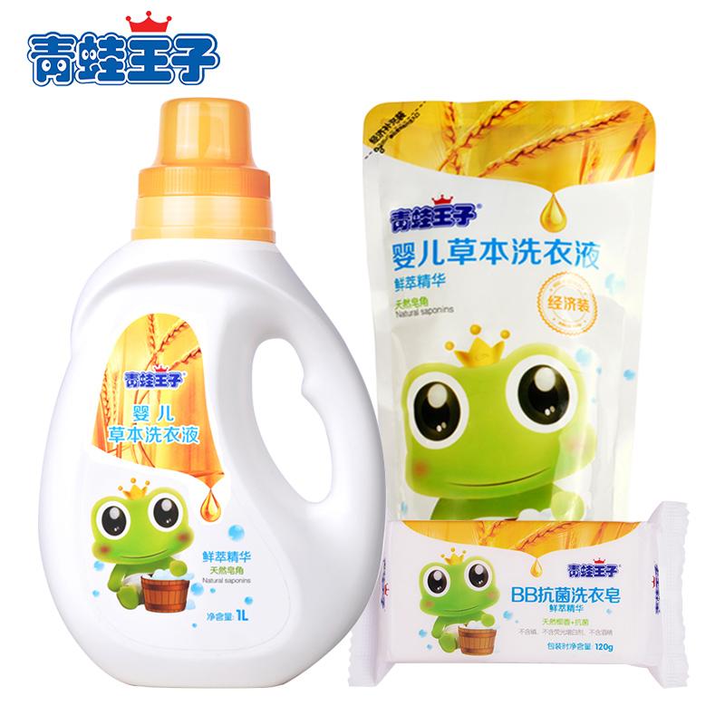 青蛙王子嬰兒洗衣液 新生兒草本寶寶洗衣液無磷易清洗 包郵