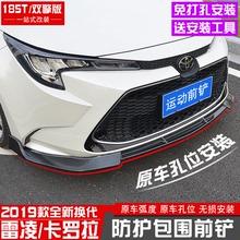 2019款全新丰田雷凌卡罗拉前唇小包围双擎改装专用前铲防撞保险杠