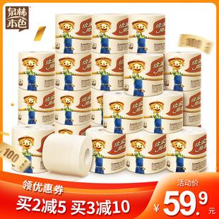 泉林本色卷纸卫生纸不漂白卷筒纸巾家用本色纸厕纸140g*27卷整箱