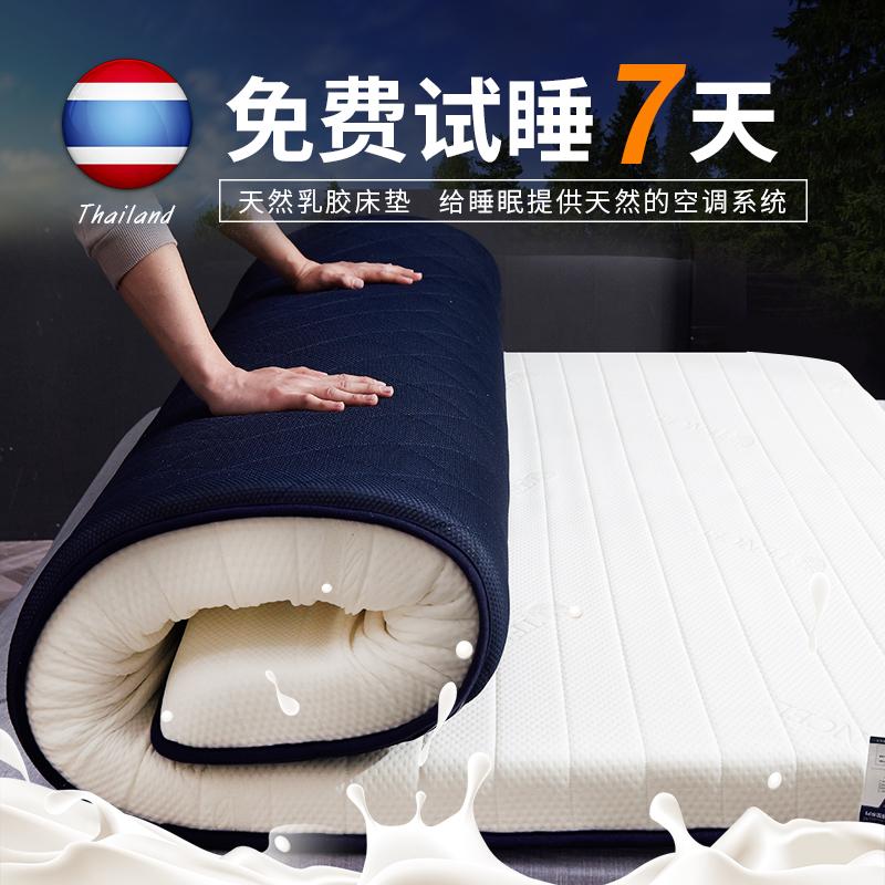 乳胶床垫软垫学生宿舍褥子1.5m床1.8加厚海绵榻榻米1.2米单人垫被