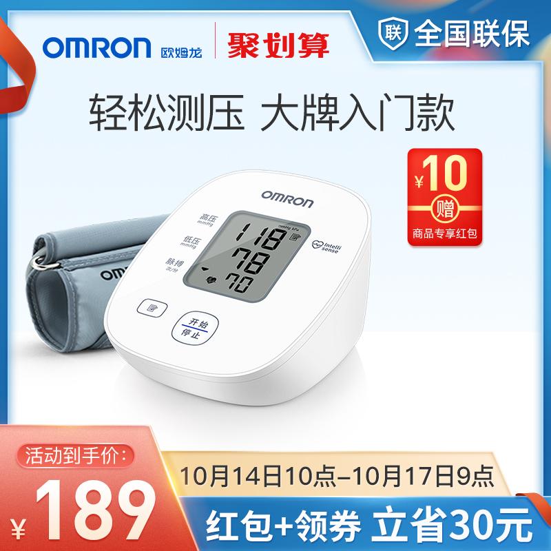 欧姆龙电子血压计高精准高血压测压仪全自动血压测量仪U10
