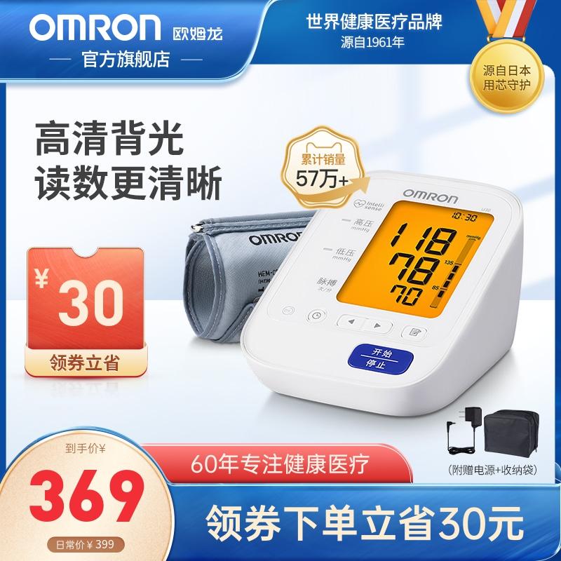 欧姆龙血压测量仪家用量血压测压仪U30臂式智能全自动电子血压计