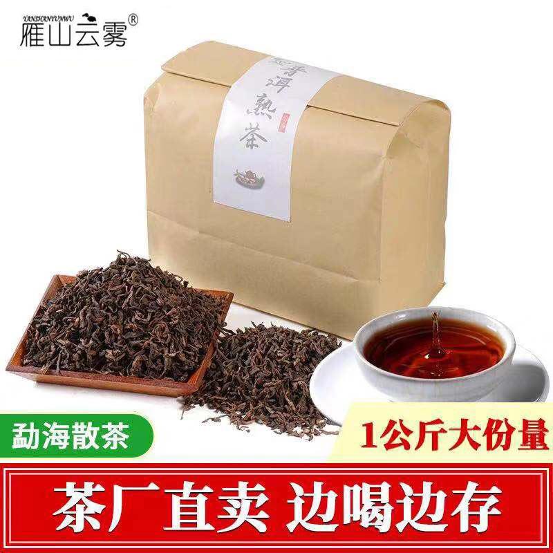 厂家批发普洱茶熟茶 散茶 散装1000g袋装茶叶 勐海古树 好喝冲量