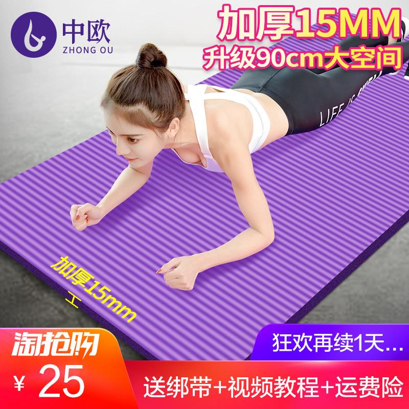 中欧瑜伽垫初学者加厚加宽加长瑜珈健身垫女男士防滑运动垫三件套