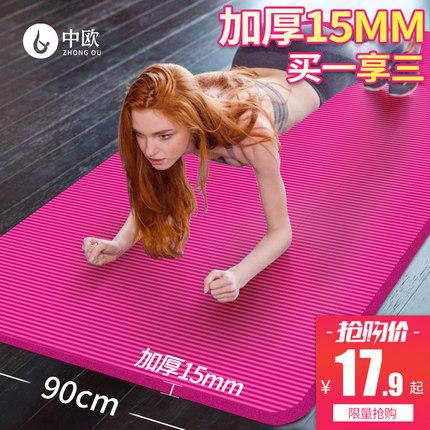 中欧瑜伽垫防滑女男初学者加厚加宽加长健身舞蹈瑜珈垫子地垫家用