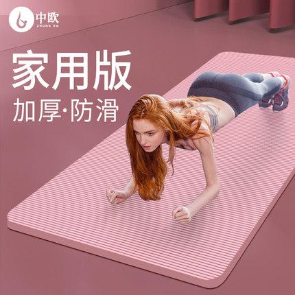 中欧瑜伽垫初学者防滑女加厚加宽加长健身男运动瑜珈垫子地垫家用