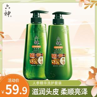 六神无硅油人参柔顺洗发水450ml滋养护发素420ml套装男女滋润洗发