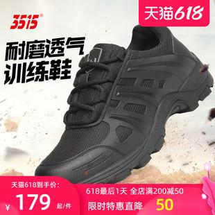 运动军训鞋 春秋夏季 3515强人作训男鞋 户外耐磨跑步徒步登山训练鞋