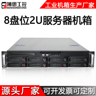 2U server chassis with 8 hot-swappable hard drives