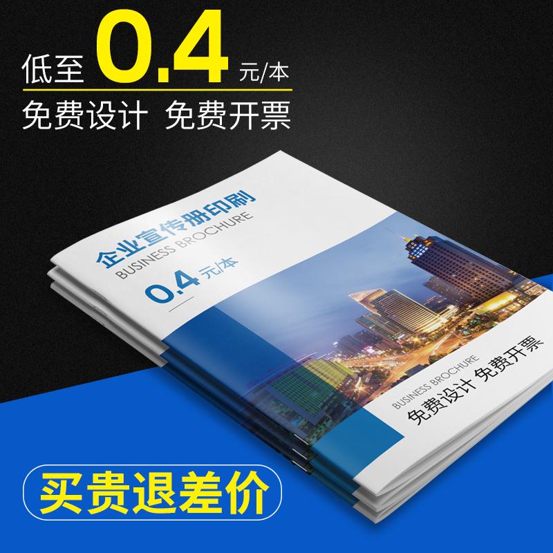 画册定制企业宣传册印刷定制设计画册设计图册制作定做产品员工手册说明书广告小册子公司样本传单书本印刷