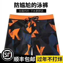 Swimwear men's embarrassment prevention flat angle men's swimwear quick drying loose version coquettish men's swimwear suit hot spring equipment
