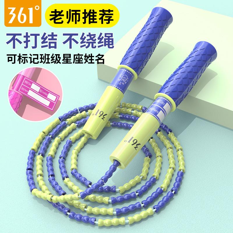 361度儿童竹节跳绳小学生幼儿园初学专用体育考试跳绳健身专业绳
