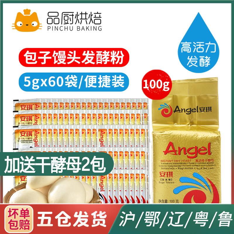 安琪耐高糖干酵母5g*30 即发高活性面包子馒头发酵粉家用烘焙原料