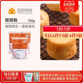 安琪伊仕特塔塔粉150g蛋白乳化剂泡芙戚风蛋糕用蓬松家用烘焙材料