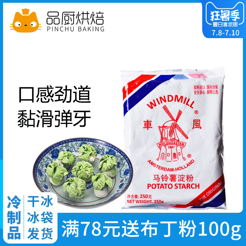 风车马铃薯淀粉250g*2包 勾芡生澄粉水晶饺子凉皮肠粉家用原材料