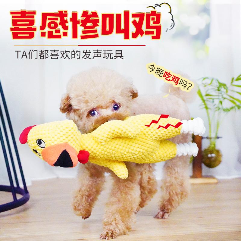狗狗玩具惨叫鸡尖叫鸡磨牙发声泰迪柯基幼犬金毛大型宠物毛绒用品