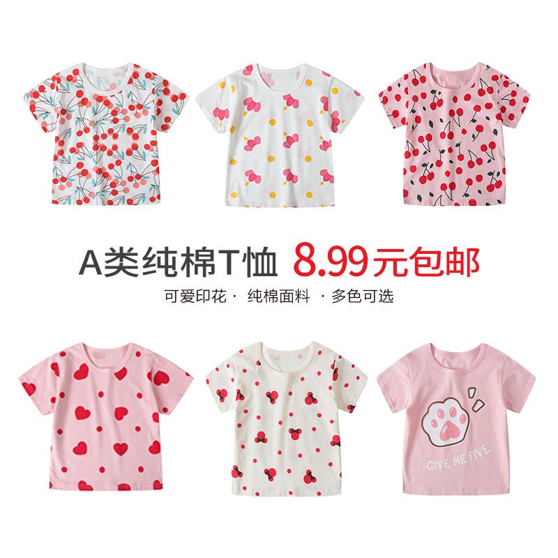 男女童短袖T恤洋气童装宝宝半袖儿童上衣婴儿夏装小童体恤纯棉