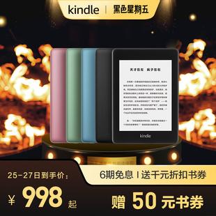 黑五赠50书券 kpw4 Paperwhite4电子书阅读器 亚马逊 电纸书阅读器 全新Kindle 墨水屏 蓝牙听书
