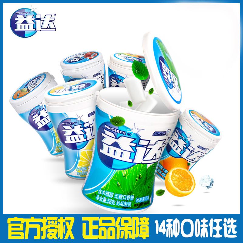 益达无糖口香糖木糖醇罐装56g瓶装40粒薄荷哈密瓜草莓柚子柠檬味