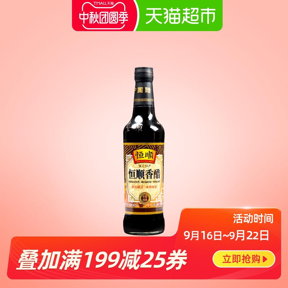 恒顺香醋500ml  炒菜烹调 凉拌 蘸料香醋 镇江特产家用食用醋调料