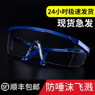 护目镜防唾液飞沫溅风沙尘骑行透气网红透明防护儿童劳保平光眼罩