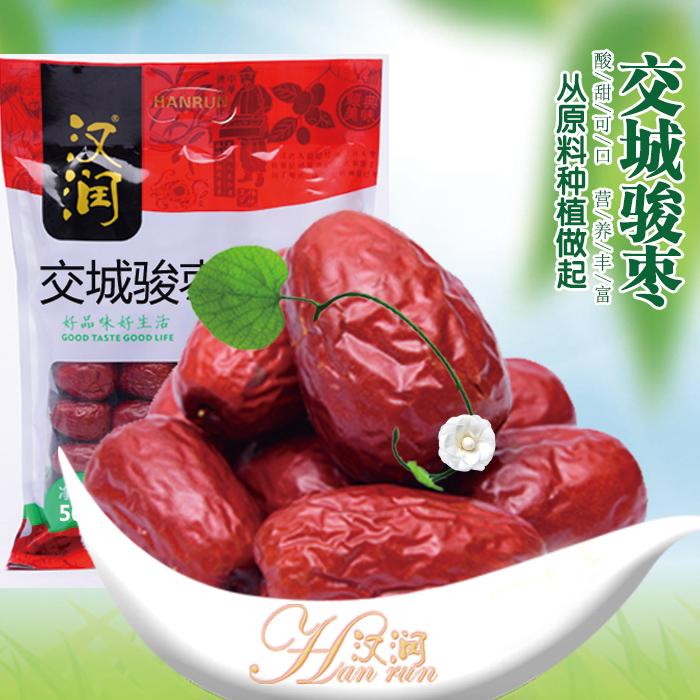 山西土特产 大红枣子汉润交城骏枣500克买9袋送1袋同款全国包邮