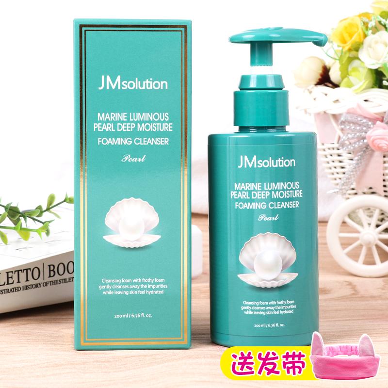 韩国JM solution海洋珍珠氨基酸洗面奶补水保湿控油起泡洁面乳女