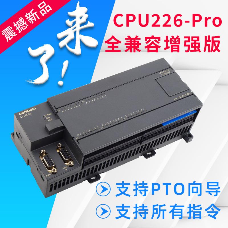工贝plc控制器CPU226全兼容西门子plc cpu226cn国产s7-200工控板