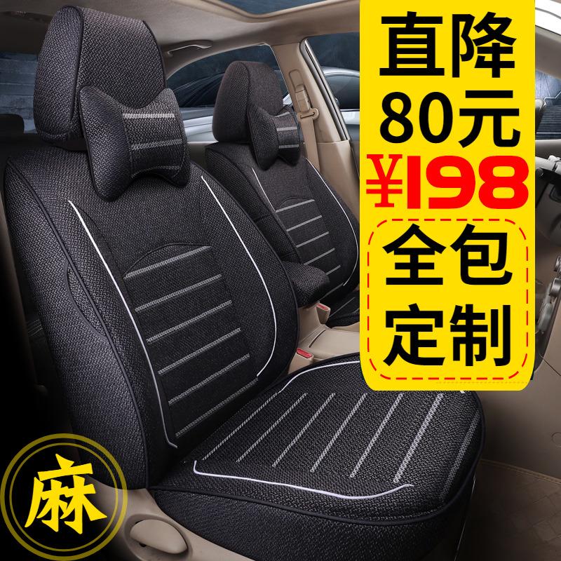 汽车座套四季通用亚麻布艺全包围专车专用车套座椅套坐垫时尚夏季