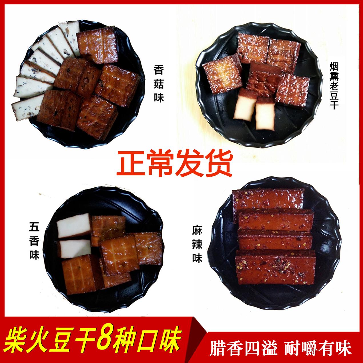 農家の柴と干し豆の小さな包装の間食は多くの味がします。四川省の豊富な古町の特産品です。