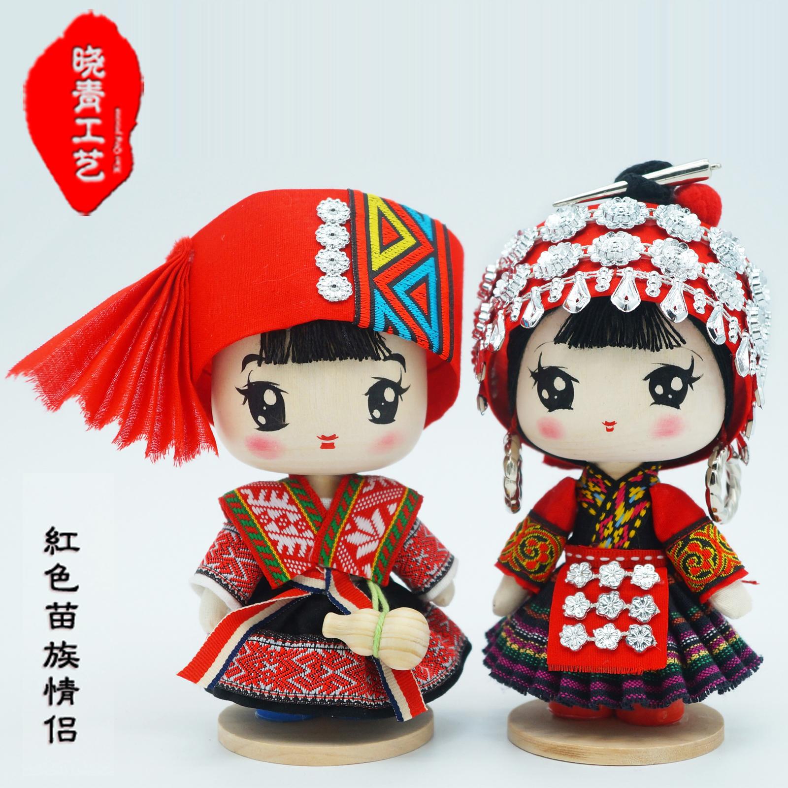 晓青工艺 17cm盛装苗族娃娃 民族娃娃 中国特色手工艺品教学教具