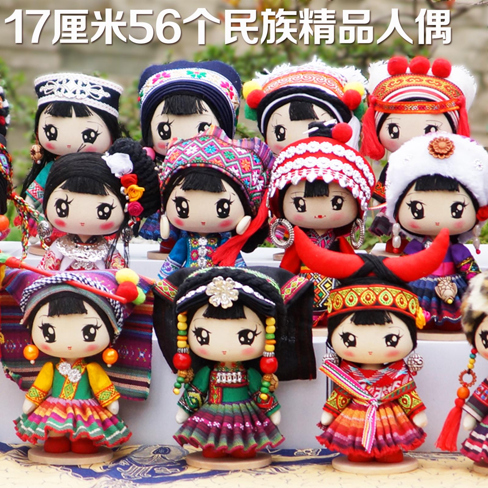 晓青工艺17cmQ版56个民族娃娃人偶 中国特色工艺特色礼品民族教学