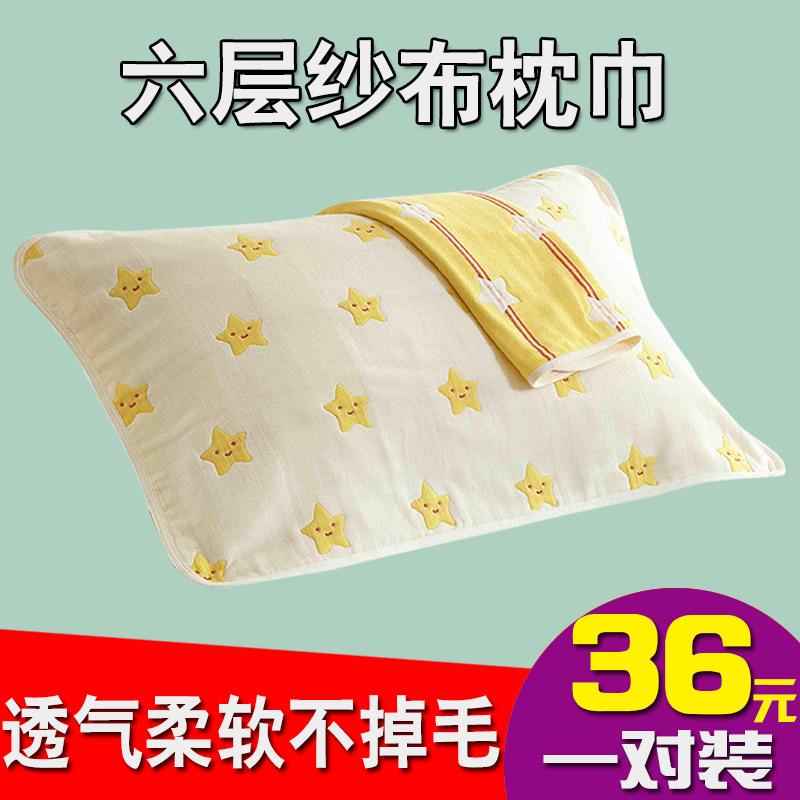 纱布枕巾纯棉一对装高档欧式盖巾黄色枕头巾单人全棉毛巾卡通可爱