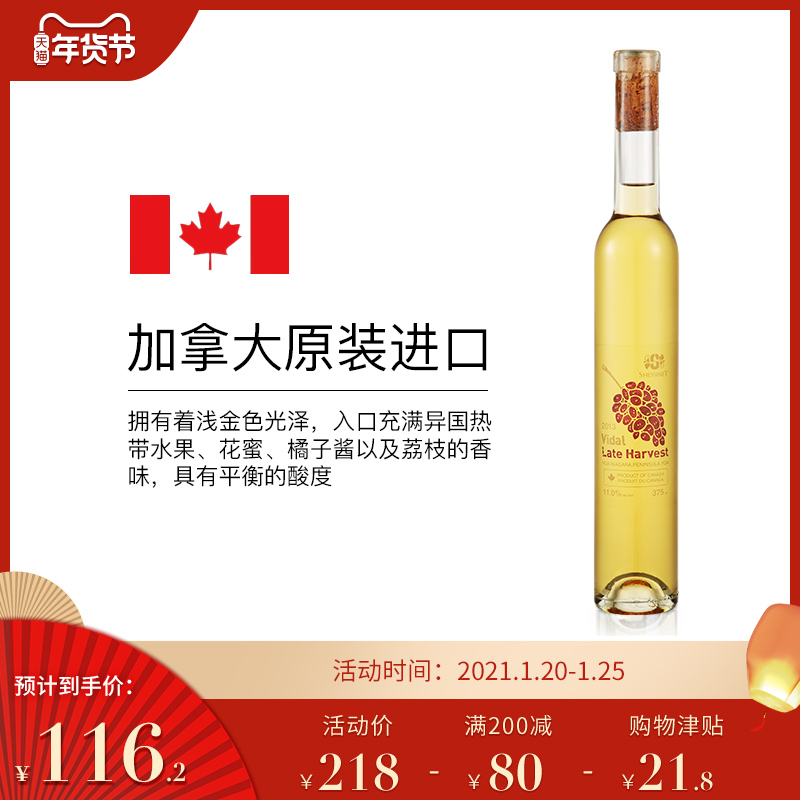 Shesiney Canada original bottle import of Chesney late VQA sweet white wine gift for girlfriend