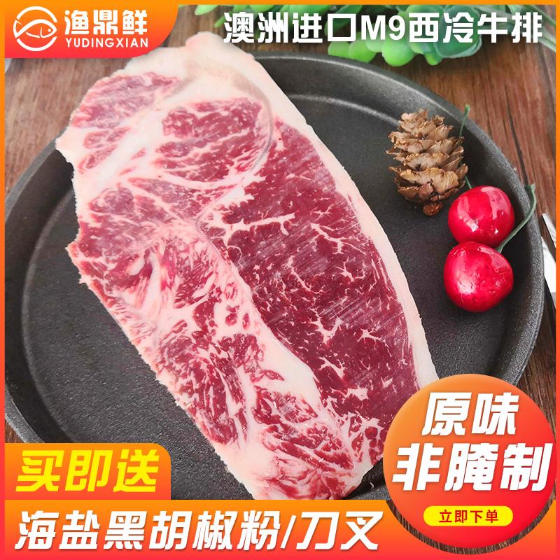 澳洲和牛M9级西冷牛排进口雪花和牛冷冻原味非腌制全国顺丰配送,可领取5元天猫优惠券