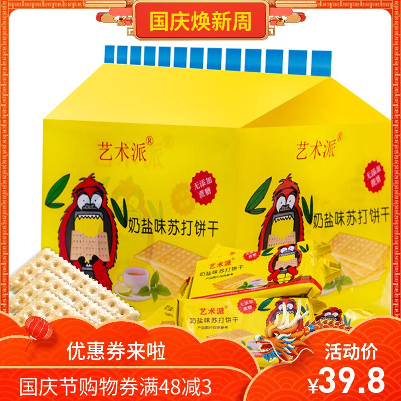 11月08日最新优惠艺术派奶盐味无糖苏打饼1500g 办公零食休闲食品大礼包