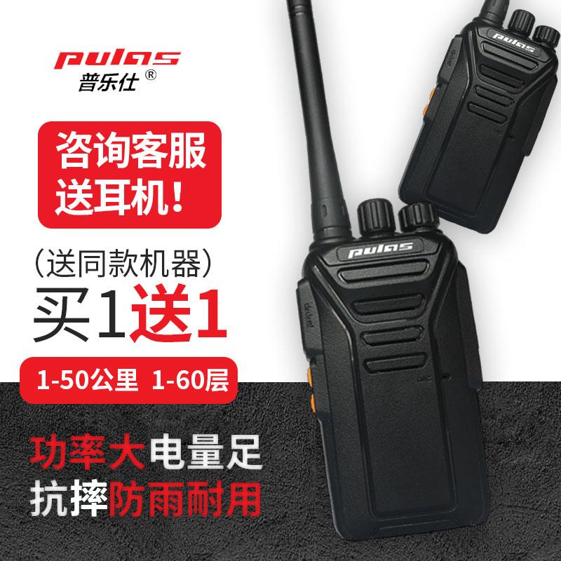 普乐仕对讲机民用户外50公里大功率对讲器迷你手持机酒店工地手台