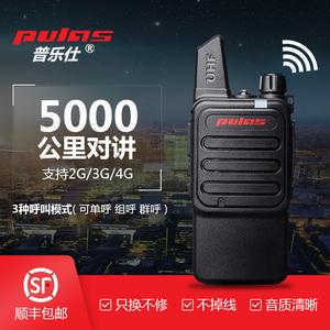 普乐仕全国对讲户外5000公里4G双卡全网通车载手台天翼插卡对讲机