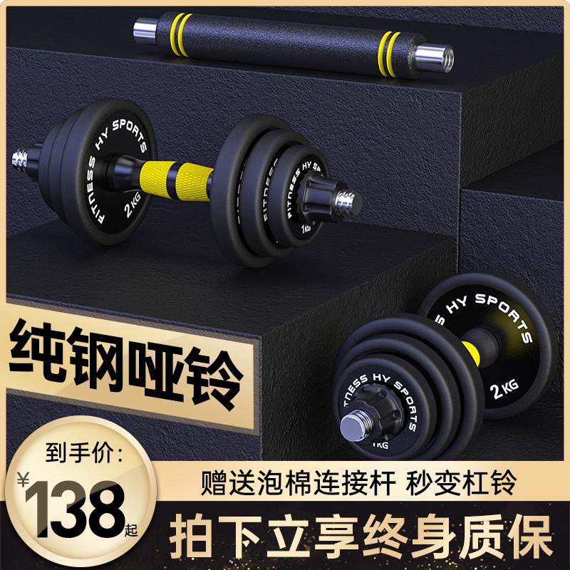 华亚 哑铃男士健身家用包胶纯钢制20/30kg可调节重量一对杠铃亚玲