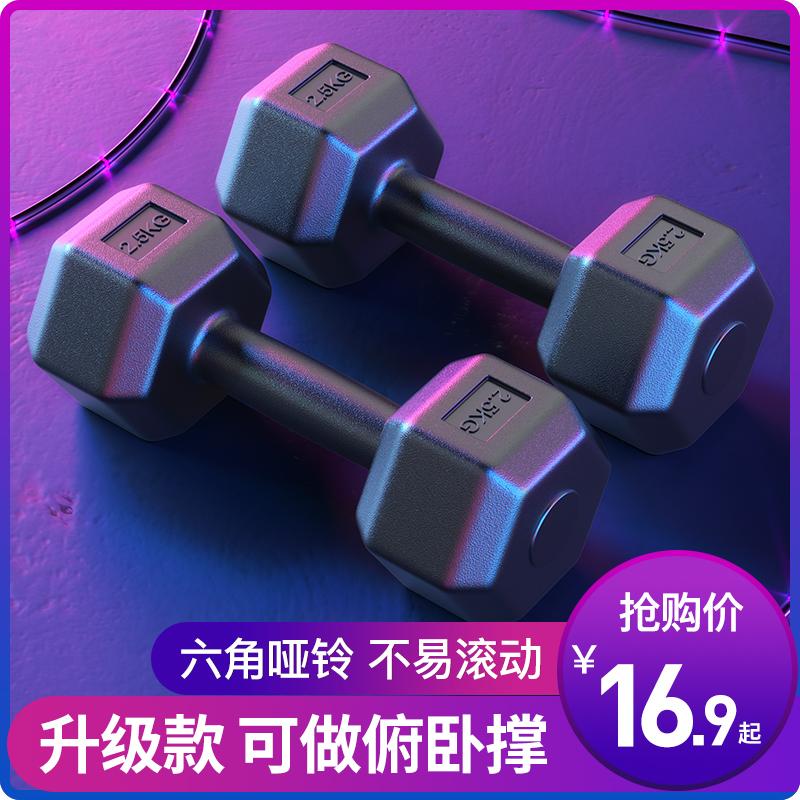 包胶哑铃男士健身家用器材练臂肌5KG/10/15/20公斤一对儿童女亚玲