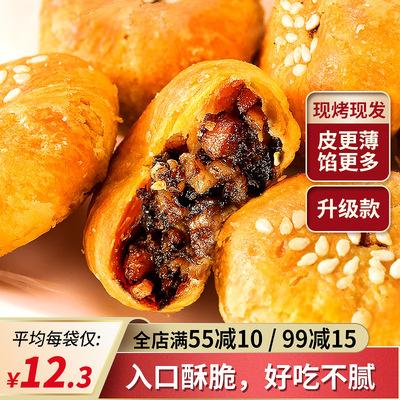 正宗浙江金华酥饼梅干菜肉烧饼特产手工小吃一口酥传统老式糕点心