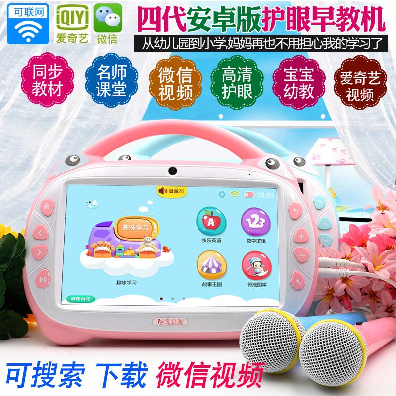 9寸可连wifi版护眼触摸屏安卓早教儿童故事机0-3周岁婴儿6岁宝宝2